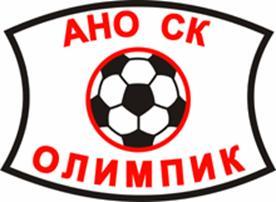 АНО СК «Олимпик» Калуга